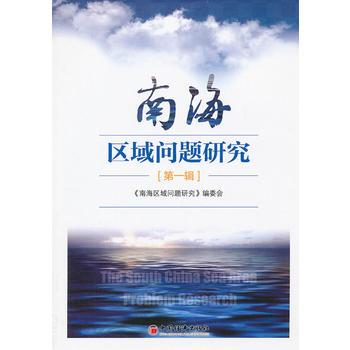 南海区域问题研究 安应民 9787513612760