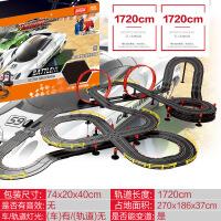 双人轨道赛车玩具轨道车男孩大型赛道小汽车套装电动遥控4岁6