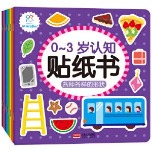 海润阳光・0-3岁认知贴纸书(套装全8册)