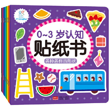 海润阳光·0-3岁认知贴纸书(套装全8册)