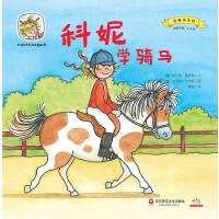 科妮快乐成长图画书 第2辑 我要学本领・科妮学骑马