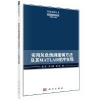 实用灰色预测建模方法及其MATLAB程序实现