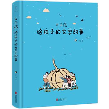 丰子恺给孩子的文学故事:想象力与好奇心 期盼沉浸于丰子恺创造的童话世界里的孩子,永葆一颗对世界的初心与好奇。《给我的孩子们》等经典名篇入选中小学生语文课本。亲子共读、陪伴守护量身定制精品。