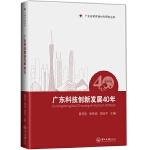 广东科技创新发展40年