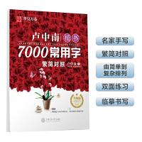 华夏万卷字帖 卢中南楷书7000常用字(繁简对照)