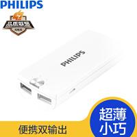 飞利浦 5200毫安 移动电源/充电宝 小巧便携 双USB输出 DLP2053 白色 苹果/安卓通用