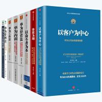 全8册华为管理法 价值为纲 以奋斗者为本 以客户为中心 华为人力资源管理 华为工作法 华为内训 华为经营法