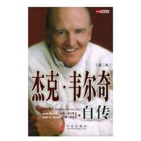 【二手旧书9成新】杰克・韦尔奇自传 杰克・韦尔奇 中信出版社