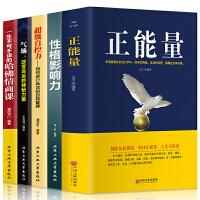 正版5册 正能量性格影响力+超级自控力+气场+哈佛情商课社会心理学提高情商改变自己九型人格沟通的智慧人际交往心理学书籍