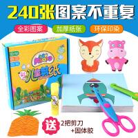 折纸书趣味儿童剪纸手工彩diy制作幼儿园3-4-5-6-7岁立体宝宝玩具
