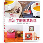 【新书店正版】 生活中的创意折纸 [日] 小林一夫,关心 河南科学技术出版社 9787534953811