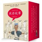 成语故事(绘本版,全40册)