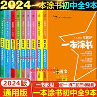 一本涂书初中物理 2022版星推荐初中物理一本涂书初一初二初三