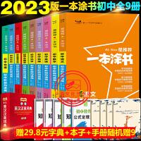 一本涂书初中物理 2020版星推荐初中物理一本涂书初一初二初三
