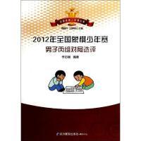 2012年全国象棋少年赛男子丙组对局选评 经济管理出版社