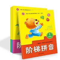 全四册 阶梯拼音 学拼音教材3-6-9岁幼儿学拼音 小学学前幼儿园拼音教材 儿童汉语拼音练习 学龄前启蒙书籍