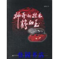 【二手旧书9成新】神奇的桂林鸡血玉,姜革文,广西师范大学出版社【正版现货】