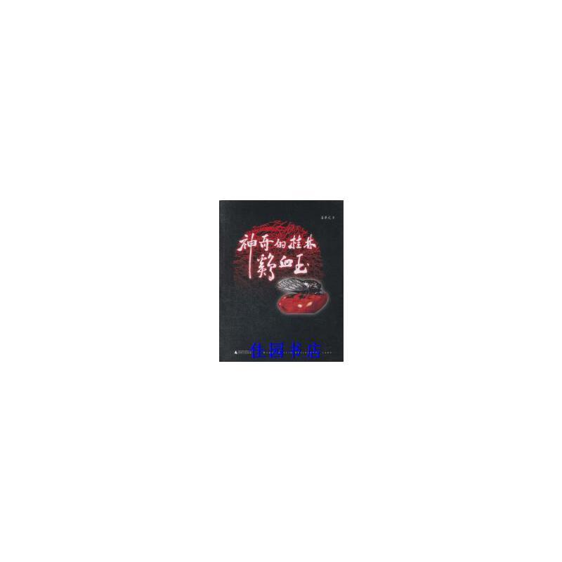 【二手旧书9成新】神奇的桂林鸡血玉,姜革文,广西师范大学出版社【正版现货】 【正版书籍,请注意售价高于定价】