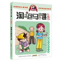 淘气包马小跳全套 漫画升级版 侦探小组在行动 杨红樱系列校园小说漫画书 二年级课外书7-10岁