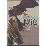 美术文化概论 刘显成 人民美术出版社