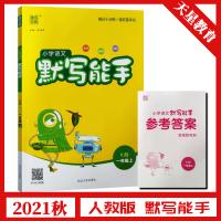 包邮2019秋通城学典小学语文默写能手一年级上册 RJ版 1年级语文上册默写能手