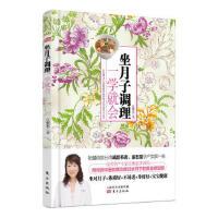 【旧书二手书9成新】坐月子调理,一学就会 庄雅惠 9787506070386 东方出版社