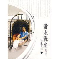 【二手旧书9成新】 清水洗尘――诗歌论坛潘洗尘哈尔滨出版社