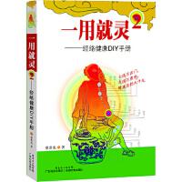 一用就灵2――经络通DIY手册 蔡洪光 9787535962935 广东科技出版社 新华书店 品质保障