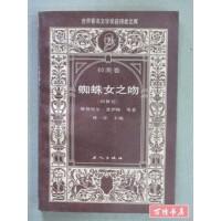 【二手旧书8成新】蜘蛛女之吻 /[阿根廷]曼努埃尔・普伊格 著 工人出版社