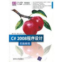 VIP-C# 2008程序设计实践教程(配)(清华电脑学堂) 李乃文 清华大学出版社 9787302196518