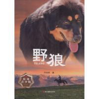 野狼 影像青少版 许廷旺 9787551423151 新华书店 正品保障