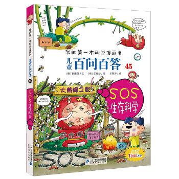 儿童百问百答45 SOS生存科学 我的第一本科学漫画书 看漫画书,轻松学习有趣的科学知识!