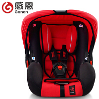 感恩婴儿汽车儿童安全座椅 车载宝宝提篮式坐椅约0-12个月
