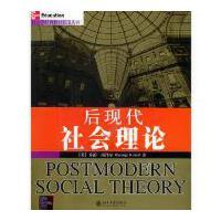 【旧书9成新】【正版现货包邮】后现代社会理论 乔治瑞泽尔北京大学出版社
