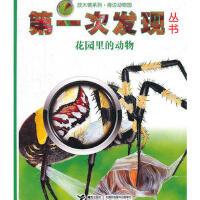 次发现丛书 放大镜系列 花园里的动物