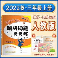 2021秋黄冈小状元解决问题天天练三年级上册人教版(RJ)同步专题类龙门书局