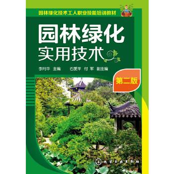 园林绿化实用技术 李月华 石爱平、付军 9787122230454 北京文泽远丰图书专营店