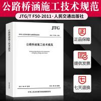 【官方正版】JTG/T F50-2011 公路桥涵施工技术规范 施行日期2011年8月1日 桥施规范 公路交通