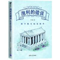 泡利的错误:科学殿堂的花和草 卢昌海 清华大学出版社 9787302506898