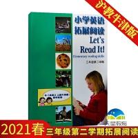 2021春小学英语拓展训练三年级第二学期沪教牛津版 上海教育出版社
