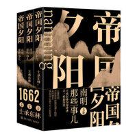 【正版直�l】帝��夕�:南明那些事�� 士承�|林 中��大百科全��出版社