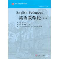 英语教学论(英文版)