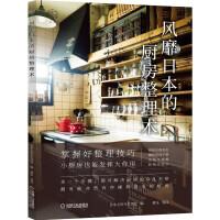 【驰创图书】官方正版 风靡日本的厨房整理术 主妇与生活社 八木优子 家务 冰箱 吊柜 地柜 台面 锅具 食器 咖啡用具
