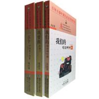 正版全集 3册 我要做好孩子 一百个中国孩子的梦 我们的母亲叫中国 黄蓓佳倾情小说 百年百部中小
