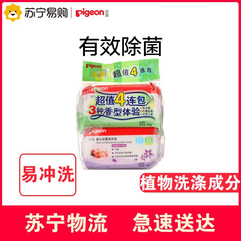【6.15-6.20,贝满99减20】贝亲婴儿抗菌洗衣皂新生儿童宝宝专用肥皂bb皂尿布皂120g4连包