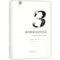 俄罗斯黄金时代诗选(精)/雅歌译丛