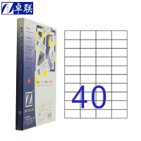 卓联ZL2640A镭射激光影印喷墨 A4电脑打印标签 52.5*29.5mm不干胶标贴打印纸 40格打印标签 100页