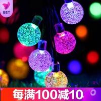 太阳能圆球灯串气泡球LED装饰灯串室外防水节日气氛灯新年彩灯 太阳能汽泡球款 52米500灯彩色