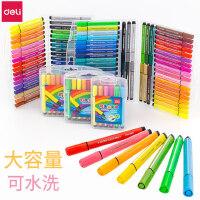 得力儿童水彩笔 36色48色24色可水洗小学生用幼儿园彩色画画笔套装