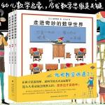 走进奇妙的数学世界(全套3册) 安野光雅 4-6-7-10岁小学生一年级二年级三年级1-3幼儿数学启蒙益智互动游戏绘本